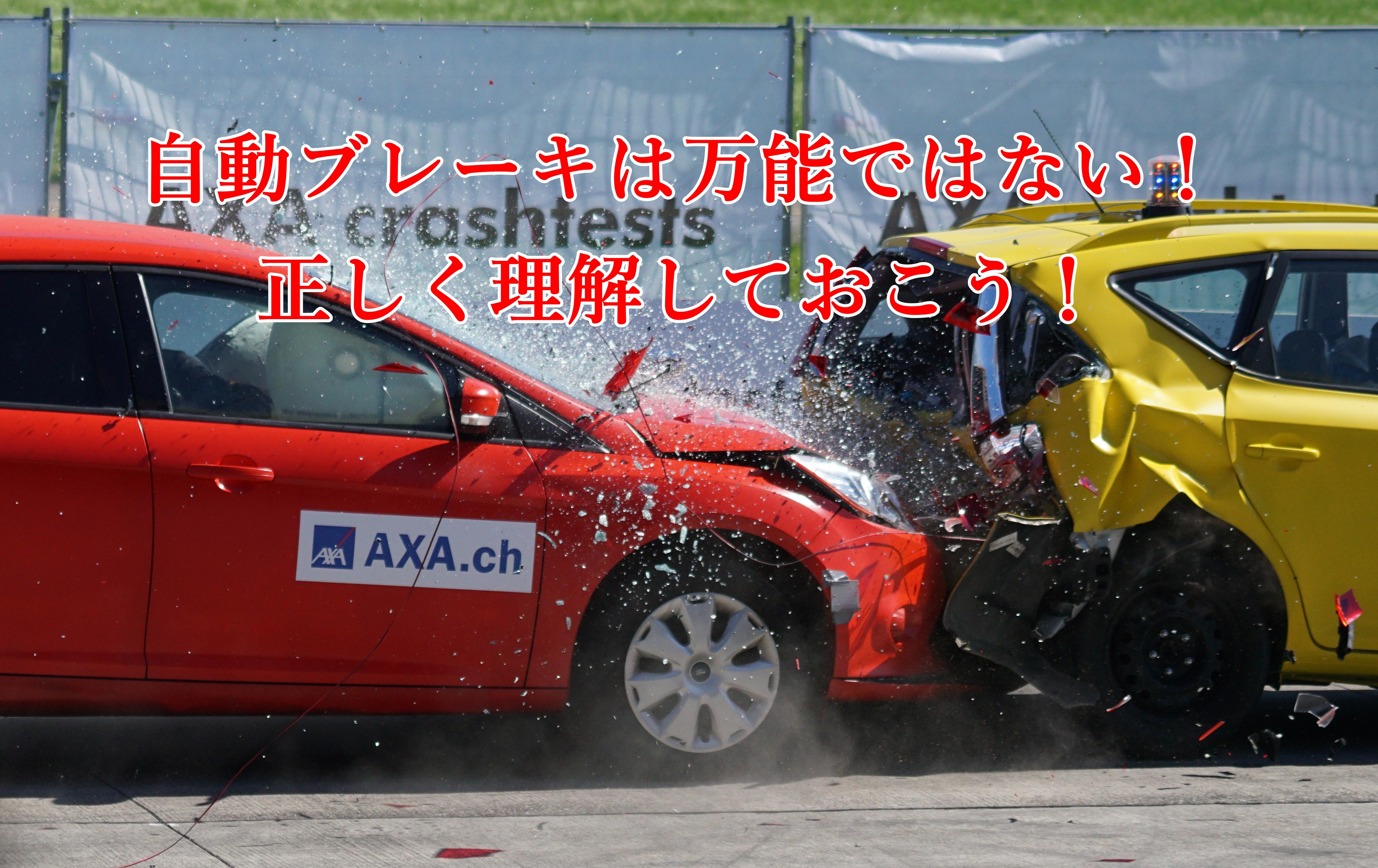 自動車衝突