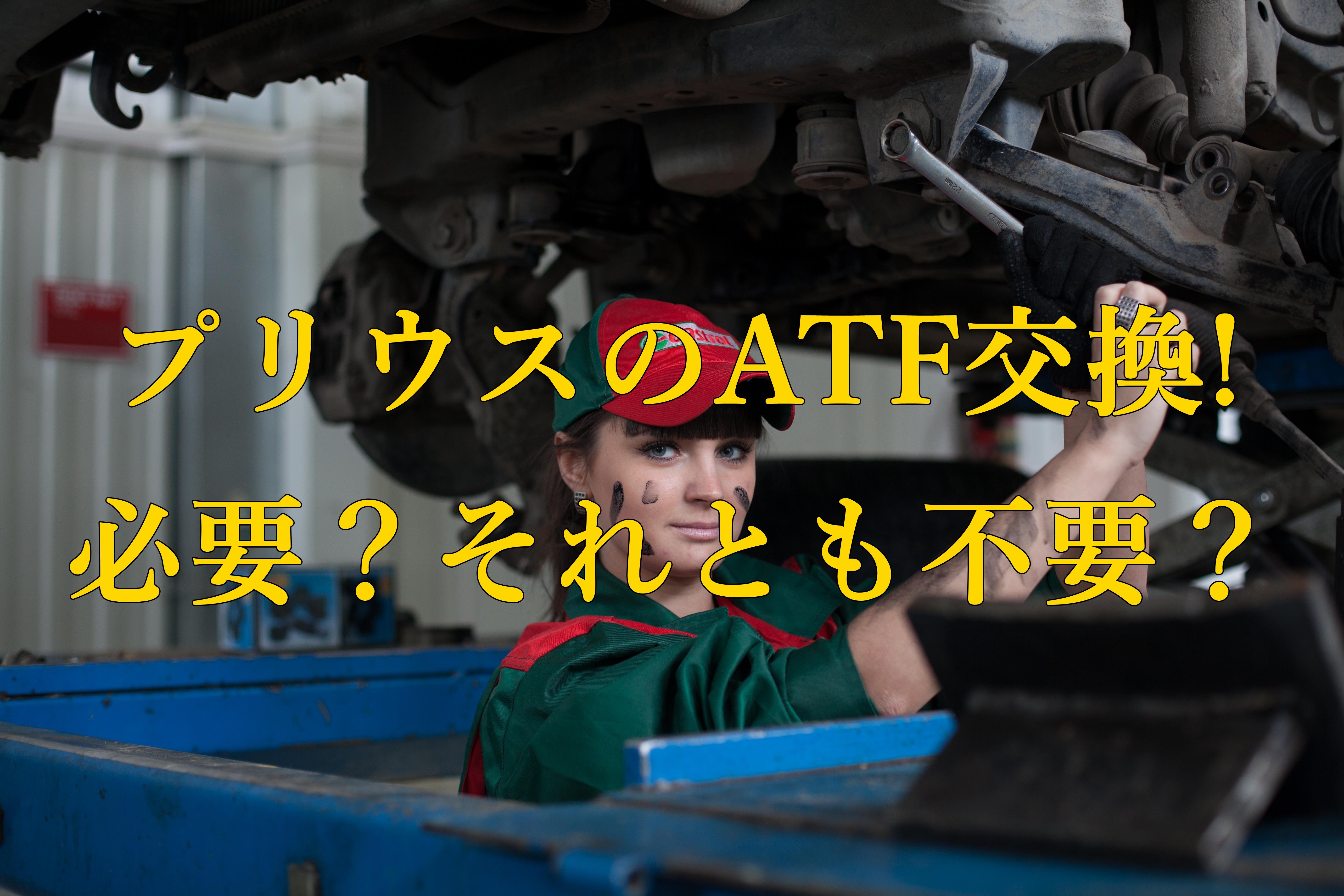 自動車メンテナンスの作業