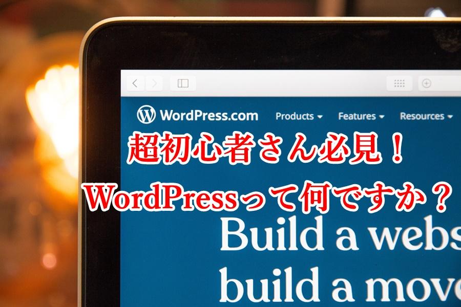 wordpressって何ですか?