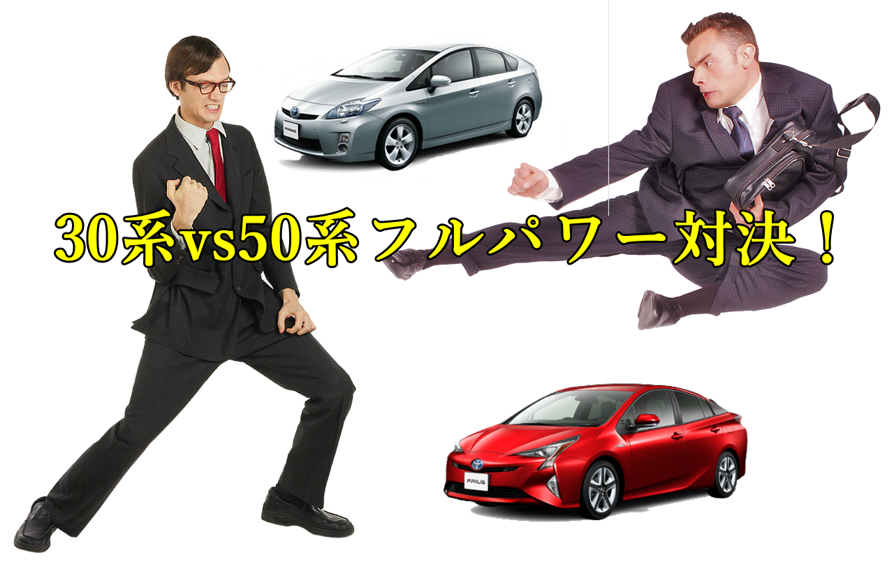 30系vs50系フルパワー対決
