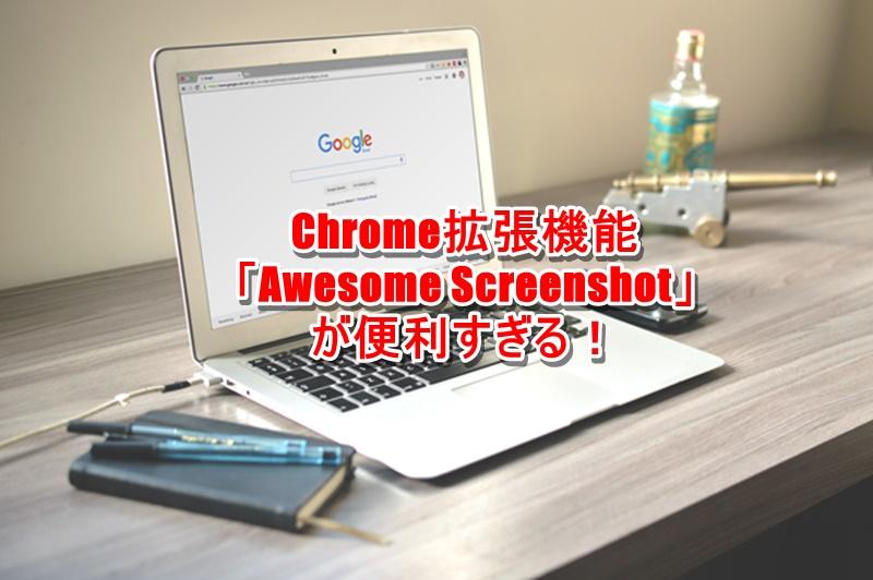 Chrome拡張機能「Awesome Screenshot」が便利すぎる!