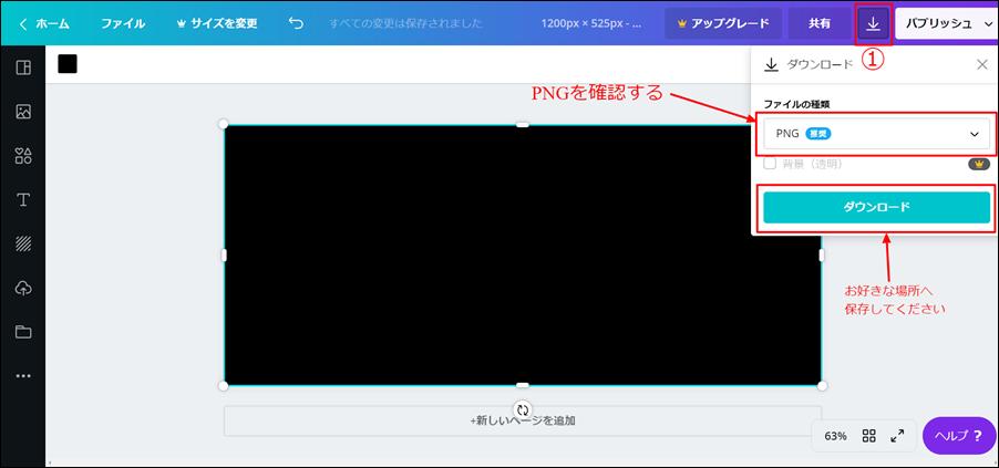 四角で囲った①をクリックしてファイルの種類がPNGであることをチェックした後、ダウンロードから任意の場所に保存します。