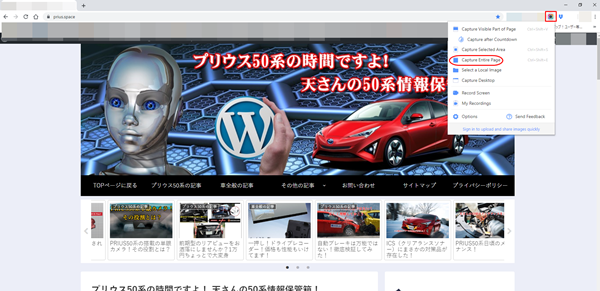 Awesome ScreenshotのCapture entire pageをクリック