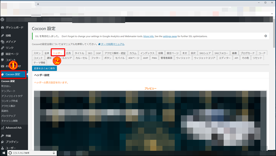 ワードプレスにログインし、cocoon設定→ヘッダーをクリック!