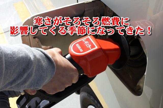 寒さがそろそろ燃費に影響してくる季節になってきた!