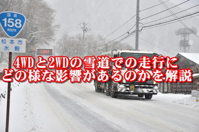 4WDと2WDの雪道での走行にどの様な影響があるのかを解説