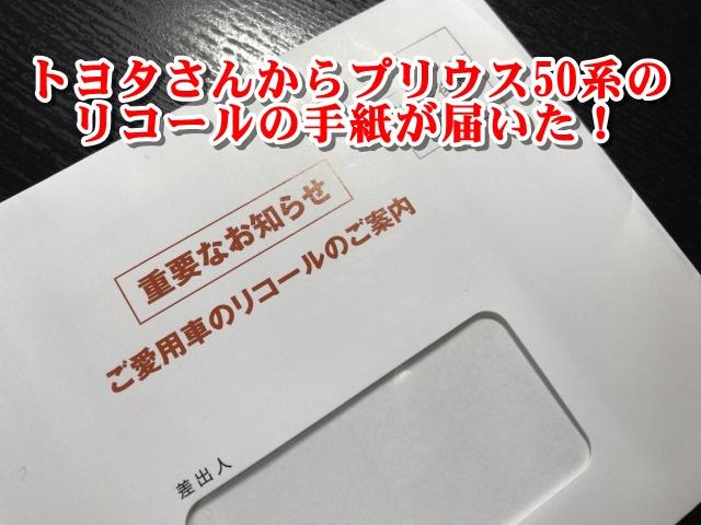 トヨタさんからプリウス50系のリコールの手紙が届いた!