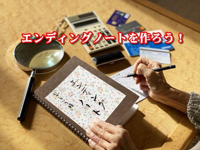 エンディングノートを作ろう!