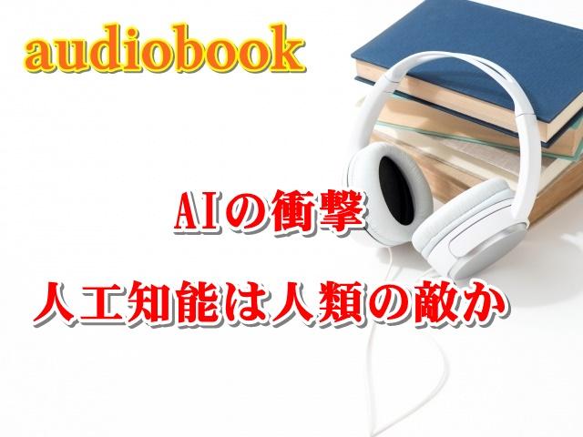 『audiobook』AIの衝撃(人工知能は人類の敵か)