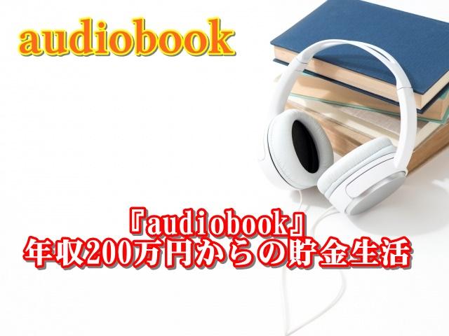 『audiobook』年収200万円からの貯金生活