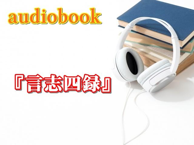 audiobook『言志四録』