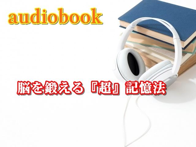 『audiobook』脳を鍛える『超』記憶法