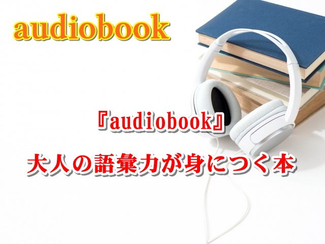 『audiobook』大人の語彙力が身につく本