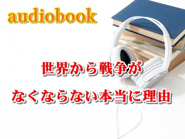 『audiobook』世界から戦争がなくならない本当に理由