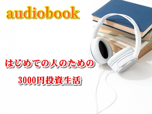 『audiobook』はじめての人のための3000円投資生活