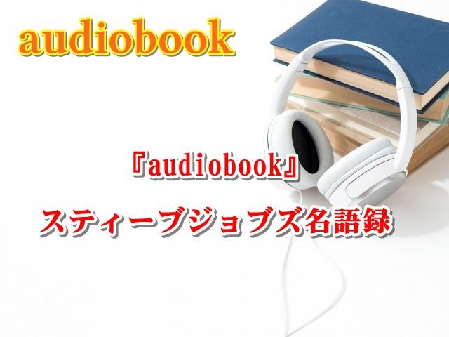 『audiobook』スティーブジョブズ名語録