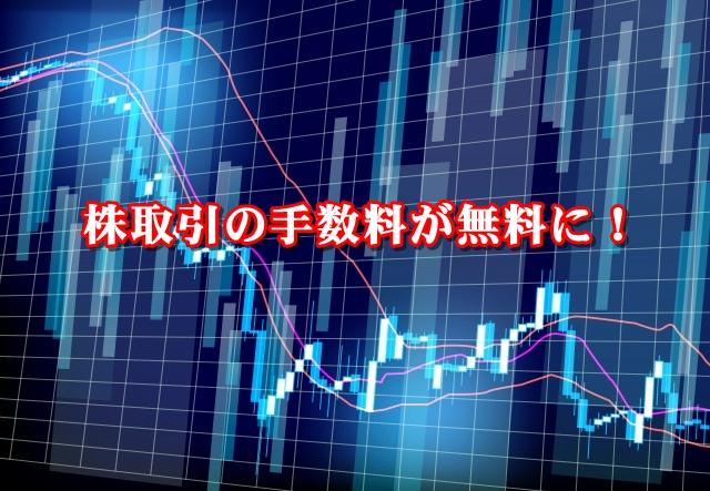 ネット証券で株取引の手数料が無料に!