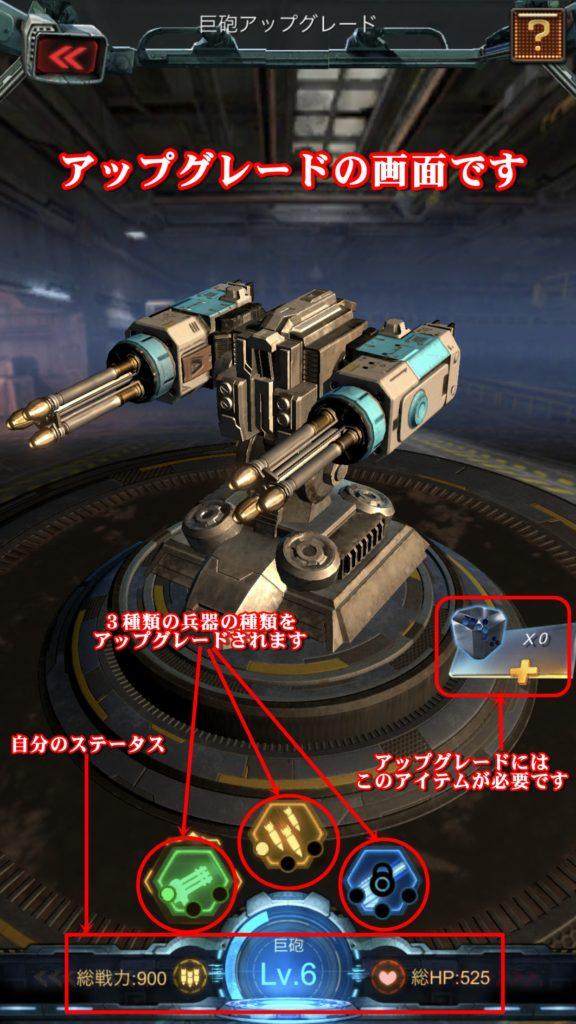 巨砲守衛戦アップグレード画面