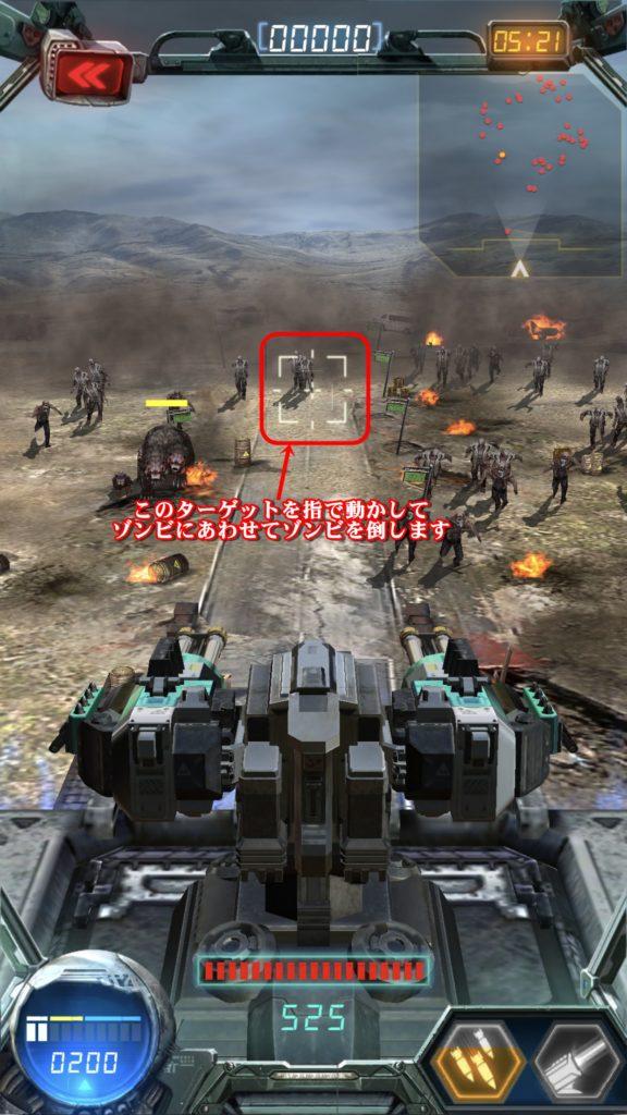 巨砲守衛戦の戦闘画面
