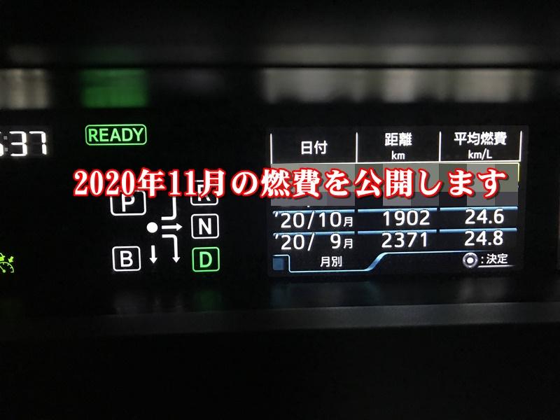 令和2年11月の燃費を公開します。17インチに履き替えて5ケ月目!