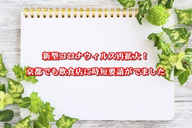 新型コロナウィルス再拡大!京都でも飲食店に時短要請がでました