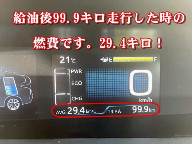 プリウス50系前期型給油後100キロの燃費画像