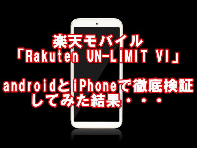 楽天モバイル 「Rakuten UN-LIMIT VI」